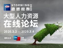 思想风暴2020