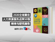 2020 HRflag 全球最佳人力资源服务品牌50强